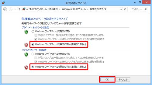windows ファイアウォール 無効