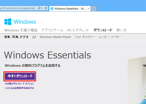 画面右上にある歯車の形をしたアイコンをクリックし、表示される一覧から「ダウンロードの表示」をクリックします