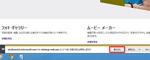 「wlsetup-web.exe」の行をクリックし、「実行」をクリックするとファイルが実行されます