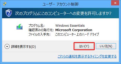 Windows Live メールのみのインストールを行うには「インストールする製品の選択」をクリックします
