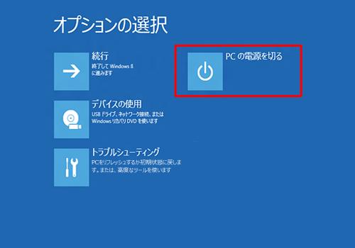 「オプションの選択」が表示されるので、「PC の電源を切る」をクリックします