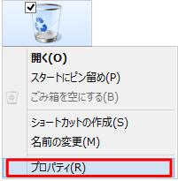 デスクトップ上にある「ごみ箱」を右クリックし、一覧の「プロパティ」をクリックします