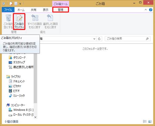 ごみ箱ツールの「管理」タブをクリックして、「ごみ箱のプロパティ」をクリックします