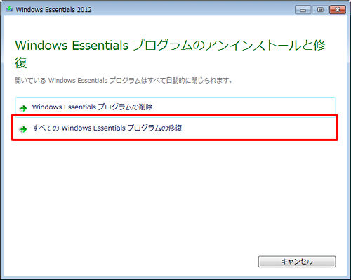�u���ׂĂ�Windows Essentials�v���O�����̏C���v���N���b�N���܂�