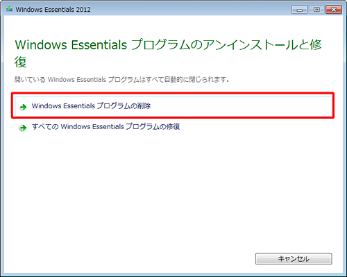 �uWindows Essentials�v���O�����̍폜�v���N���b�N���܂�
