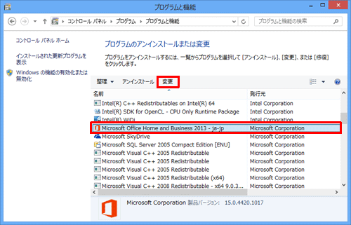 「プログラムと機能」が表示されます。  一覧から「Microsoft Office Home and Business 2013 -ja-jp」を右クリックし、「変更」をクリックします