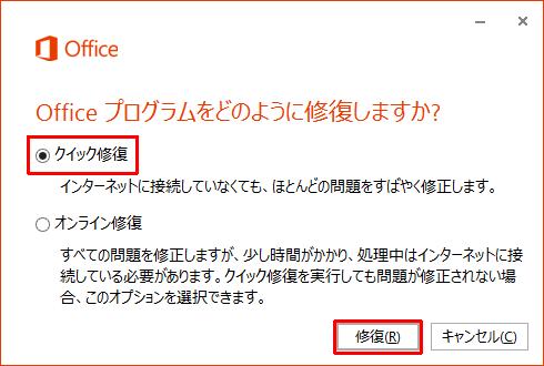 「Officeプログラムをどのように修復しますか?」と表示されたら、「クイック修復」をクリックし、「修復」をクリックします