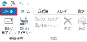 Outlook 2013を起動し、「ファイル」タブをクリックします。