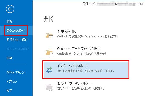「開く/エクスポート」をクリックし、「インポート/エクスポート」をクリックします。