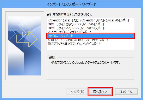 「ファイルにエクスポート」をクリックし、「次へ」をクリックします。