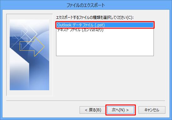 「Outlook データ ファイル(.pst)」をクリックし、「次へ」をクリックします。