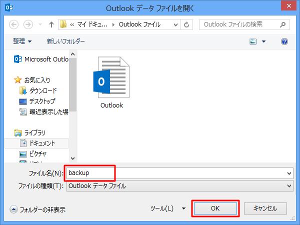 保存先とファイル名を指定して「OK」をクリックします。