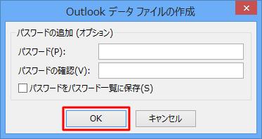 パスワードを設定する場合は入力し、不要な場合はそのまま「OK」をクリックします。
