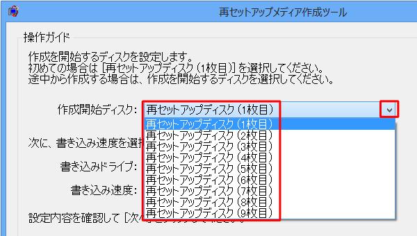 セットアップ ディスク 再 NEC製パソコンの再セットアップディスクの作成方法