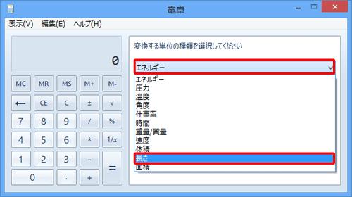 「変換する単位の種類を選択してください」ボックスをクリックして、表示された一覧から任意の単位をクリックします