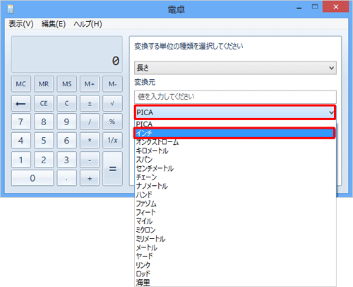 「変換元」ボックスをクリックして、表示された一覧から任意の単位をクリックします