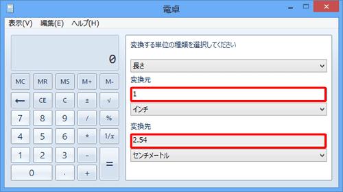 「変換元」に任意の数値を入力すると、「変換先」に自動で変換された数値が表示されます