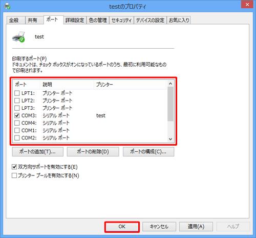 Windows 8 / 8.1でプリンターのポートを確認する方法Windows 8 / 8.1でプリンターのポートを確認する方法