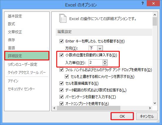 画面左側の「詳細設定」をクリックし、「編集設定」欄から「小数点位置を自動的に挿入する」にチェックを入れ、「入力単位」ボックスに小数点以下の桁数を設定したら、「OK」をクリックします