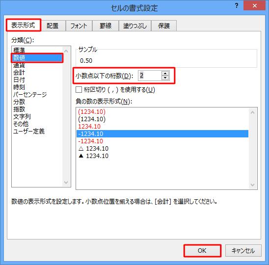 「表示形式」タブをクリックし、「分類」から「数値」をクリックして、「小数点以下の桁数」ボックスで桁数を設定したら、「OK」をクリックします