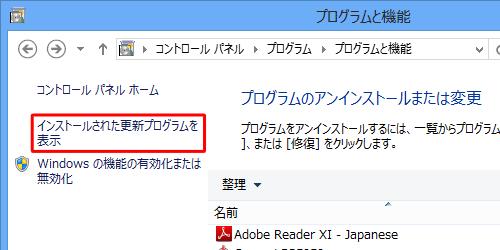 「インストールされた更新プログラムを表示」をクリックします
