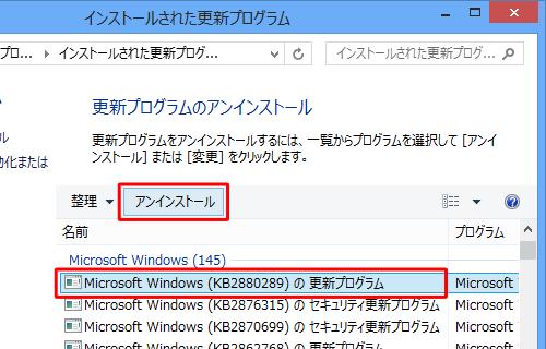 アンインストールする更新プログラムをクリックして、「アンインストール」をクリックします