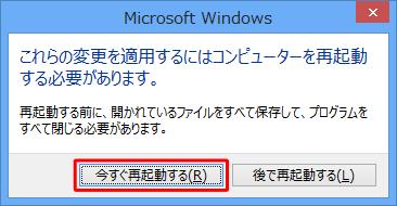 作業中のファイルを保存して、「今すぐ再起動する」をクリックします