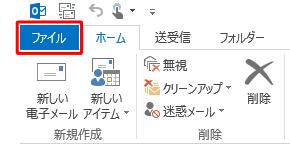 Outlook 2013を起動し、リボンから「ファイル」タブをクリックします
