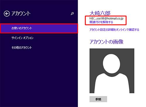 Microsoftアカウントでサインインしている場合には、アカウント名の下にMicrosoftアカウントのメールアドレスが表示され、「関連付けを解除する」が表示されます