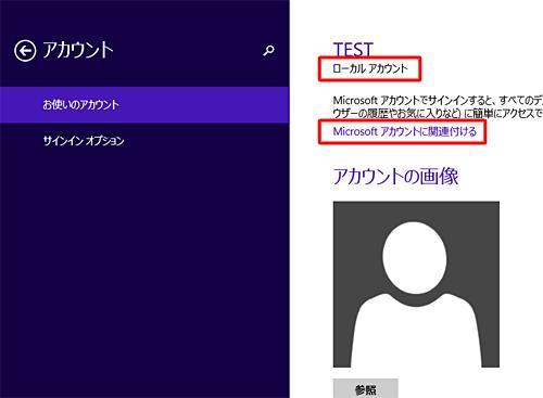 ローカルアカウントでサインインしている場合には、アカウント名の下に「ローカルアカウント」と表示され、「Microsoftアカウントに関連付ける」が表示されます