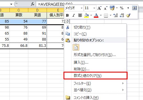 エクセル 計算 式