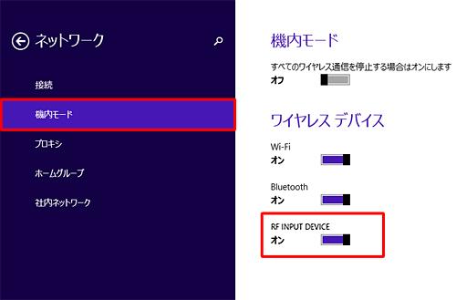 「ワイヤレスマウス」が「RF INPUT DEVICE」と表示される場合は、「RF INPUT DEVICE」を「オン」にします