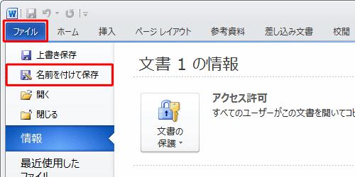 解除 word パスワード