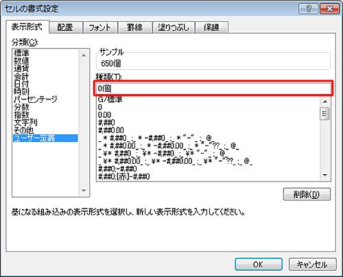 定義 単位 ユーザー エクセル