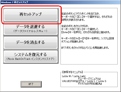 セットアップ ディスク 再 再セットアップ ディスクを作成する方法
