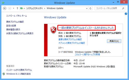 Windows Update ダウンロードが進まない - マイク …