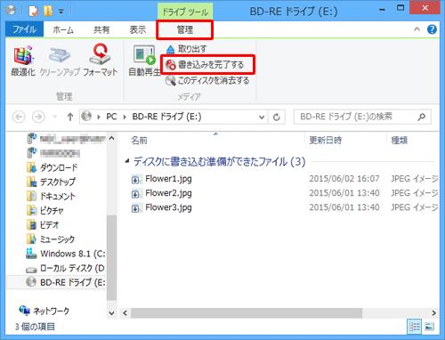 た でき が に 準備 ディスク ファイル 書き込む
