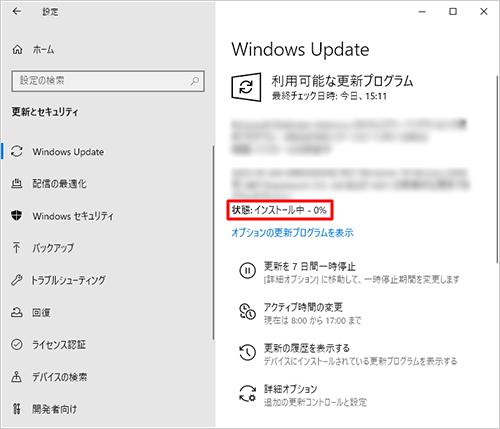 プログラム windows 更新 Windows 10の更新プログラムは最新にすべき?インストールに失敗した時の解決方法も紹介!