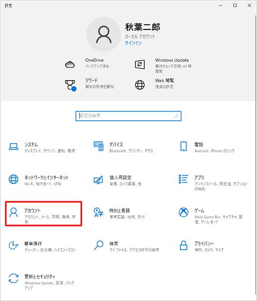 「パスワード」欄に「アカウントにパスワードがありません。…」というメッセージが表示されていることを確認し、「追加」をクリックします