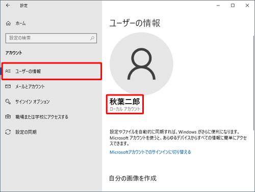 「新しいパスワード」「パスワードの確認入力」にパスワードを入力し、「パスワードのヒント」ボックスに任意のヒントを入力したら、「次へ」をクリックします