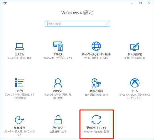 「更新とセキュリティ」をクリックします