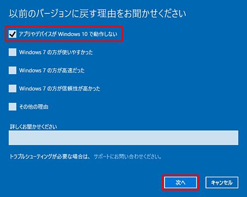 「以前のバージョンに戻す理由をお聞かせください」という画面が表示されたら、該当する項目にチェックを入れて「次へ」をクリックします