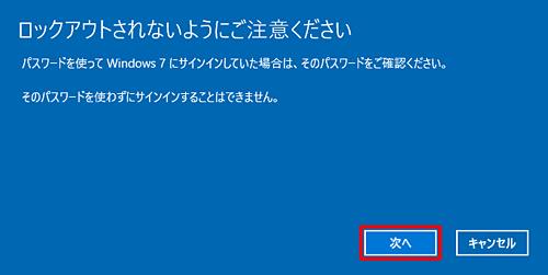 「Windows 10をお試しいただきありがとうございます」という画面が表示されたら、「Windows 7に戻す」をクリックします