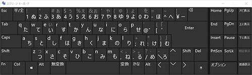「スタート」をクリックし、アプリの一覧から「Windows簡単操作」→「スクリーンキーボード」の順にクリックします