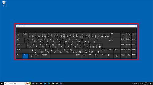 ソフトウェア キーボード windows10