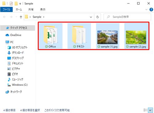 圧縮 ファイル