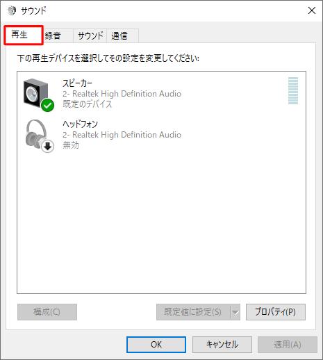 「再生」タブをクリックし、表示されている再生デバイスを確認します