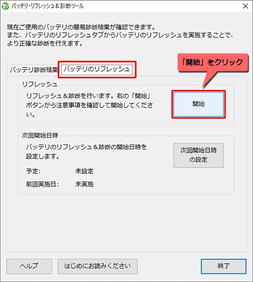 バッテリ・リフレッシュ&診断ツール - 日々 orz