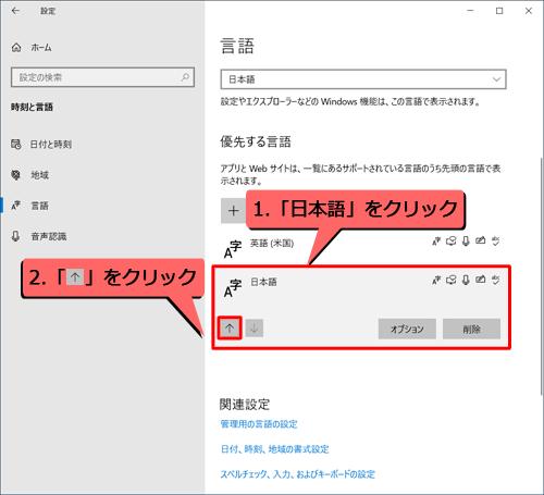 日本 語 入力 できない windows10