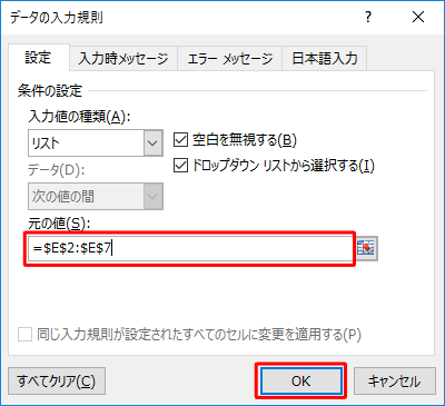 Excel リスト から 選択
